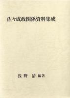 佐々成政関係資料集成