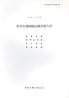 平成9年度新井市遺跡確認調査報告書 西条城跡 新井市埋蔵文化財報告書第22