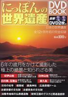 にっぽんの世界遺産DVD BOOK