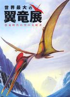 世界最大の翼竜展 恐竜時代の空の支配者