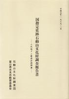 国指定史跡石動山文化財調査報告書 -八代仙ダム建設計画関連-