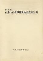 富山県石動山信仰遺跡遺物調査報告書