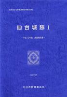 仙台城跡1 -平成13年度調査報告書- 仙台市文化財調査報告書第259集