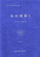 仙台城跡2 -平成14年度調査報告書- 仙台市文化財調査報告書第264集