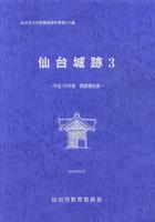 仙台城跡3 -平成15年度調査報告書- 仙台市文化財調査報告書第270集