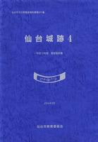 仙台城跡4 -平成15年度調査報告書- 仙台市文化財調査報告書第271集