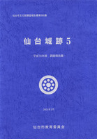 仙台城跡5 -平成16年度調査報告書- 仙台市文化財調査報告書第285集