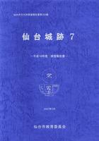 仙台城跡7 -平成18年度調査報告書- 仙台市文化財調査報告書第309集