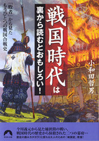 戦国時代は裏から読むとおもしろい! 「敗者」から見たもうひとつの戦国合戦史