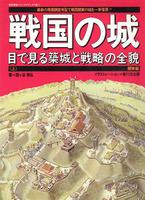 戦国の城・上 関東編 目で見る築城と戦略の全貌 歴史群像デラックス版1