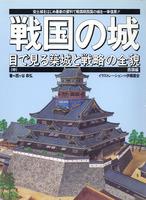 戦国の城・中  西国編 目で見る築城と戦略の全貌 歴史群像デラックス版2