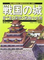 戦国の城・下 目で見る築城と戦略の全貌 歴史群像デラックス版3