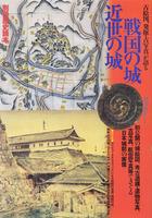 古絵図、発掘・古写真が語る 戦国の城近世の城