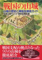 戦国の山城 山城の歴史と縄張を徹底ガイド