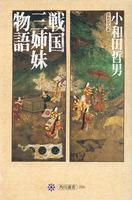戦国三姉妹物語 角川選書286
