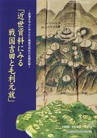近世資料にみる戦国吉田と毛利元就 吉田町歴史民俗資料館特別展図録13