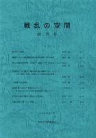 戦乱の空間 創刊号
