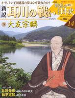 週刊新説戦乱の日本史14 耳川の戦い