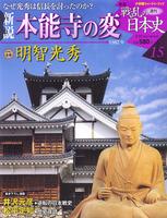 週刊新説戦乱の日本史15 本能寺の変