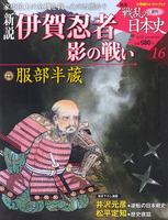 週刊新説戦乱の日本史16 伊賀忍者影の戦い
