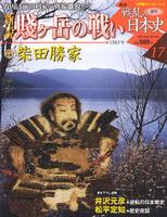 週刊新説戦乱の日本史17 賤ヶ岳の戦い