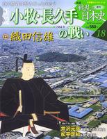 週刊新説戦乱の日本史18 小牧・長久手の戦い