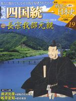 週刊新説戦乱の日本史19 四国統一