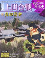 週刊新説戦乱の日本史20 上田合戦