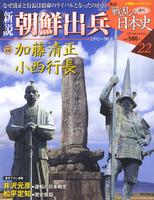 週刊新説戦乱の日本史22 朝鮮出兵
