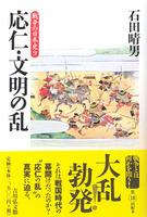 応仁・文明の乱 戦争の日本史9