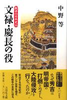 文禄・慶長の役 戦争の日本史16