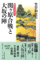関ヶ原合戦と大坂の陣 戦争の日本史17
