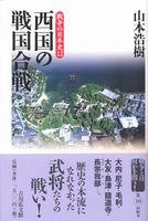 西国の戦国合戦 戦争の日本史12