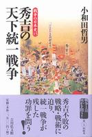 秀吉の天下統一戦争 戦争の日本史15