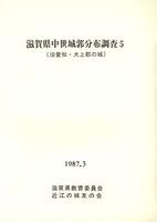 滋賀県中世城館分布調査報告5(旧愛知・犬上郡の城)