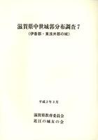 滋賀県中世城館分布調査報告7(伊香郡・東浅井郡の城)
