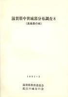 滋賀県中世城館分布調査報告8(高島郡の城)