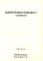 滋賀県中世城館分布調査報告9(旧滋賀郡の城)