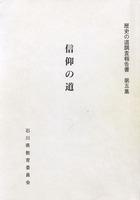 歴史の道調査報告書 第五集 信仰の道