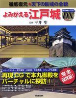 よみがえる江戸城―徹底復元 天下の巨城の全貌 歴史群像シリーズ・デラックス1
