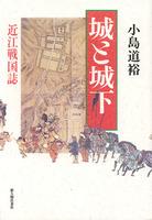 城と城下 近江戦国誌