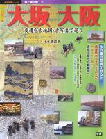 城と城下町2 大坂 大阪 変遷を古地図・古写真で追う