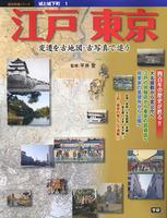 歴史群像シリーズ 城と城下町1 江戸 東京