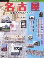 歴史群像シリーズ 城と城下町3 名古屋 変遷を古地図・古写真で追う