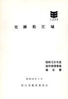 史跡松江城 昭和59年度保存修理事業報告書