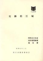 史跡松江城 昭和60年度保存修理事業報告書