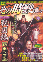 NHKその時歴史が動いたコミック版 戦国編覇王への道