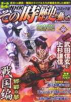 NHKその時歴史が動いたコミック版 戦国編邯鄲の夢