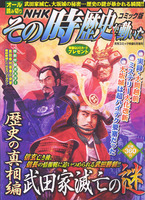 NHKその時歴史が動いたコミック版 歴史の真相編