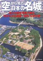 別冊歴史読本 空から見た日本の名城
